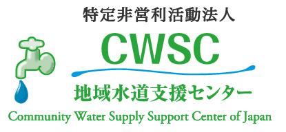 特定非営利活動法人 地域水道支援センター